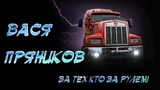 Вася Пряников - За тех, кто за рулём (Альбом 2006)