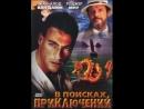 В поисках приключений  1996 Перевод Андрей Гаврилов. VHS