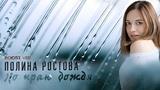 Полина Ростова - По краю дождя Boost ver. (Official Lyric Video)