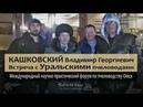 Кашковский Встреча с Уральскими пчеловодами Форум по пчеловодству Омск