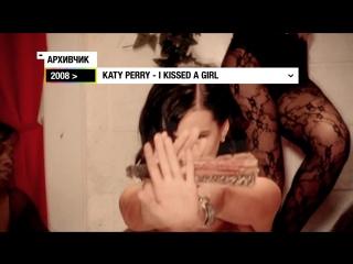 Архивчик MTV: Katy Perry – I Kissed A Girl
