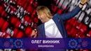 Олег Винник – ВИШИВАНКА Святкове шоу