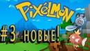 Pixelmon часть 3 . Создаем первые покеболы и ловим новых покемонов.