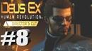 Deus Ex: Human Revolution - Director's Cut►Часть № 8►'' Дополнительные Задания ''.