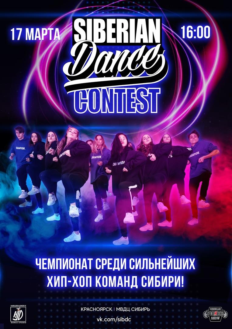 Афиша SIBERIAN DANCE CONTEST