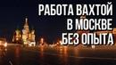 Как кидают вахтовиков Работа вахтой в Москве без опыта Работа вахтой