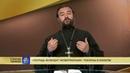 Прот.Андрей Ткачёв «Господь возводит низверженныя» поклоны в молитве