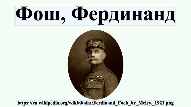 Фош, Фердинанд