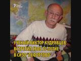 Виктору Кудявцеву в СИЗО не выдают теплую одежду, которую принесли родственники. 75-летний ученый ходит с трудом, плохо слышит,