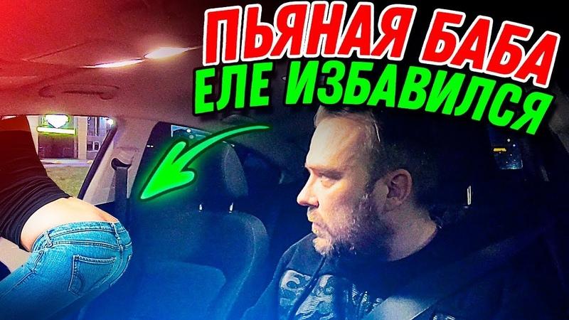 Пассажирка в такси еле избавился Стояла на дороге ТИХИЙ