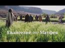 Евангелие от Матфея LUMO Project