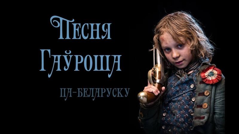 Gavroche's song па беларуску субтытры Песня Гаўроша