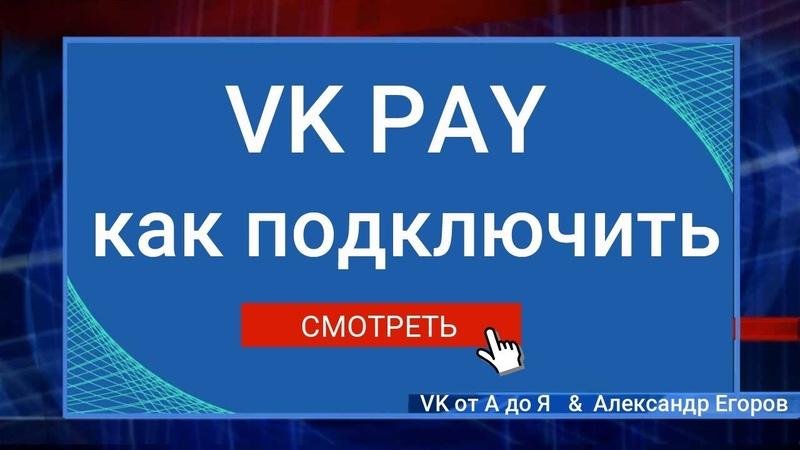 VK PAY Как подключить не дожидаясь очереди