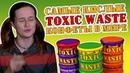 TOXIC WASTE - самые кислые конфеты в мире