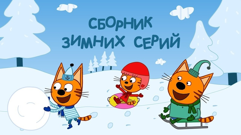 Три кота Сборник зимних серий