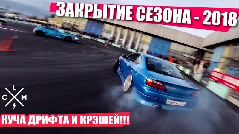 LOW CARS MEET Разбили Flanker! Борян уходит из стенса! МНОГО КРЭШЕЙ _ LCM