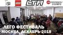 Lego Technic Fest in Moscow 2018 – Фестиваль Лего в Москве
