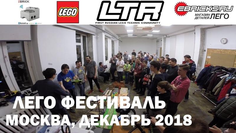 Lego Technic Fest in Moscow 2018 Фестиваль Лего в Москве