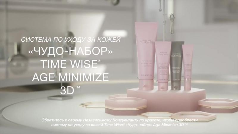 НОВИНКА! TimeWise Чудо-Набор Age Minimize 3D от Mary Kay