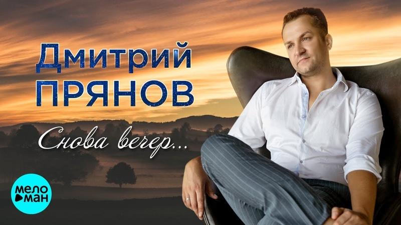 Прянов Дмитрий - Снова вечер (Official Audio 2018)
