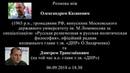 СБУ перехватила разговоры главарей ОРДО по согласованию с Кремлем распределения власти в псевдореспублики