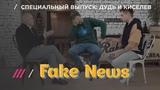 Как Киселев уводил тему и врал на интервью у Дудя Экстренный выпуск FAKE NEWS