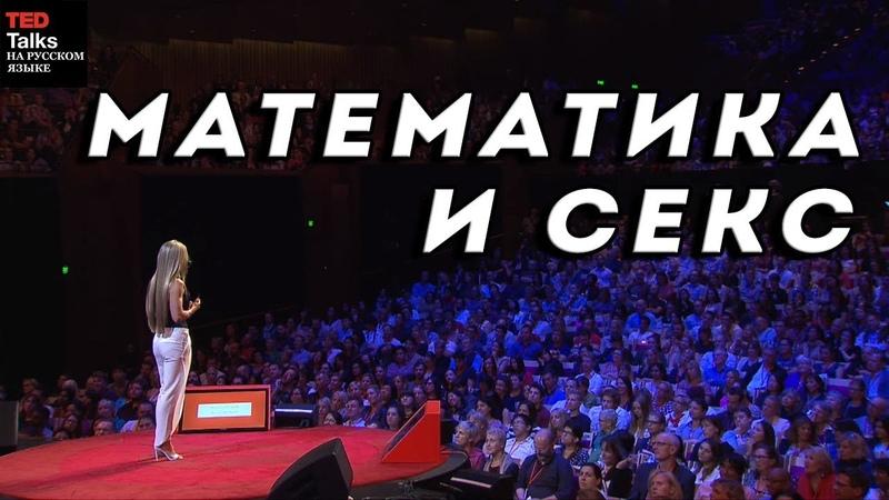 МАТЕМАТИКА И СЕКС Клио Крессуэлл TED на русском