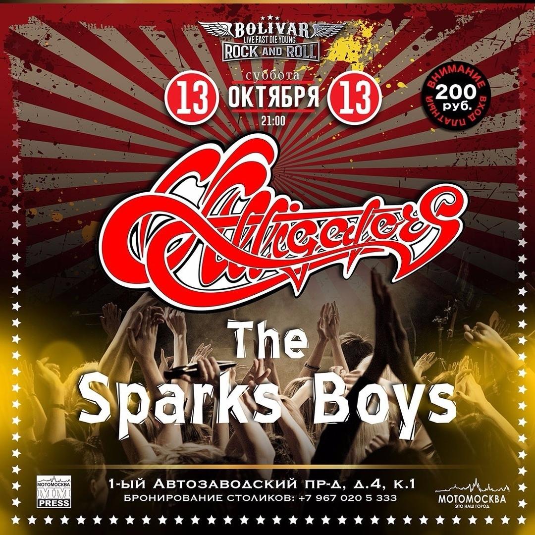 13.10 Alligators и The Sparks Boys в баре Bolivar!
