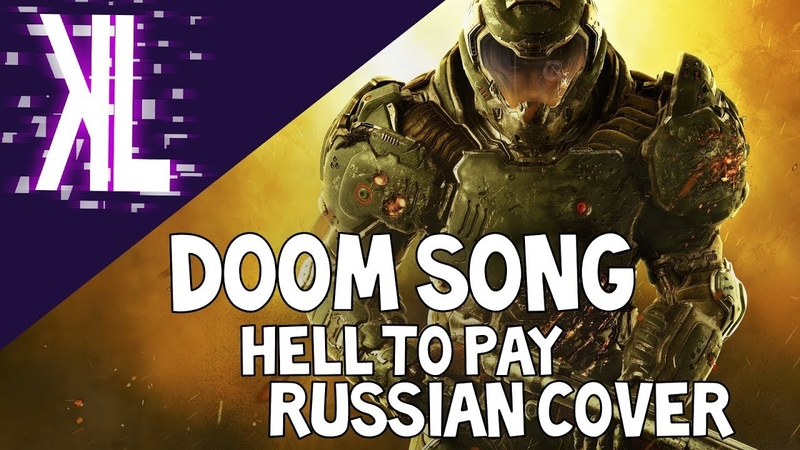 Hell to Pay (DOOM SONG by Miracle Of Sound) - Russian Cover