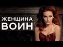 Женщина - воин / Светлана Олейник / Арканум ТВ / Серия 163