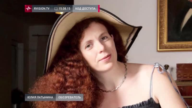 Юлия Латынина (15.08.2015)_ ИГИЛ готов умирать, а не только убивать