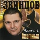 Александр Звинцов альбом Блатные 2