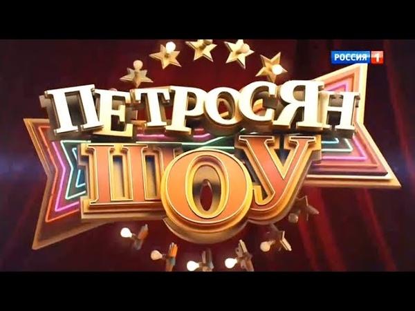 Петросян-шоу. Юмористический концерт от 01.02.19