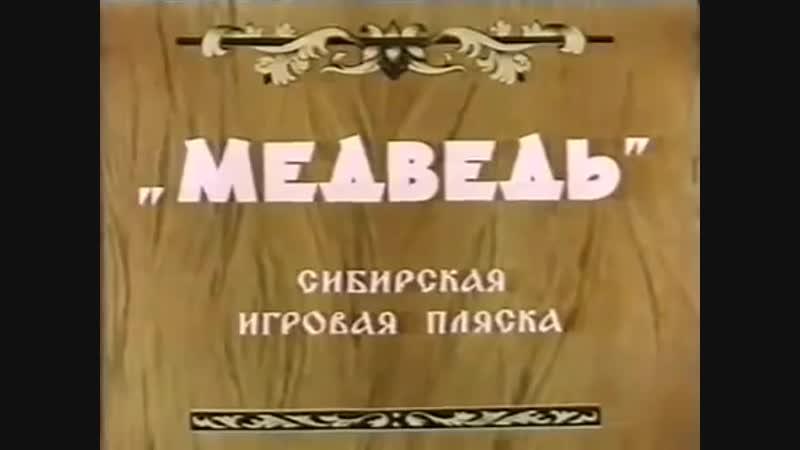 Russian Folk Choir from Omsk - The Bear Dance