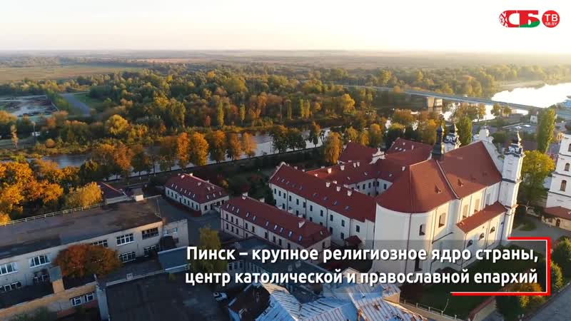 Отчет по трансляции социального видеоролика «Пинск – красивое видео с квадрокоптера» от СБ-ТВ. Всем, кому понравился город Пинск