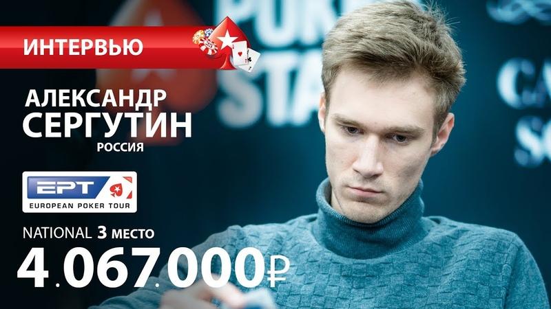Александр Сергутин топ3 EPTNational на EPT Сочи 2019