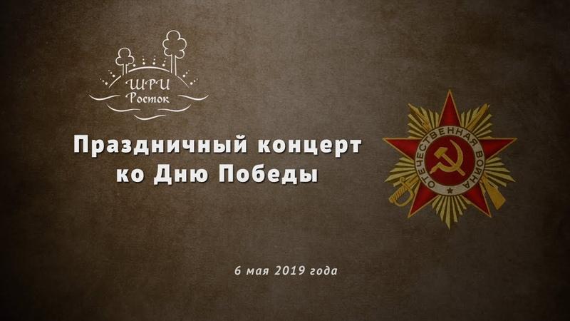 Праздничный Концерт ко Дню Победы 2019 Школа Росток
