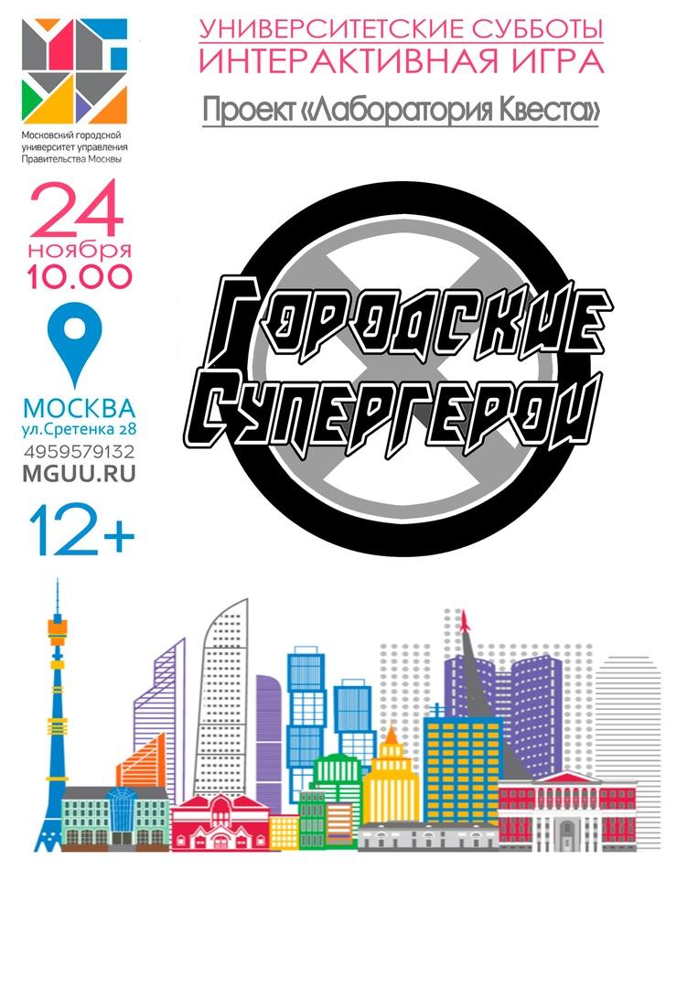 """Афиша Москва КВЕСТ """"Городские Супергерои"""