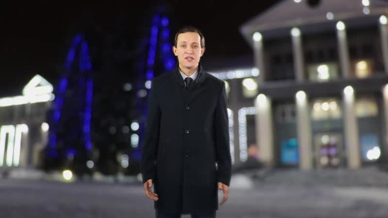 Айрат Хайруллин поздравил альметьевцев с Новым годом