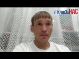 Олег Борисович Попов #заНАС