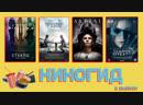 КиноГид 2 выпуск Январь