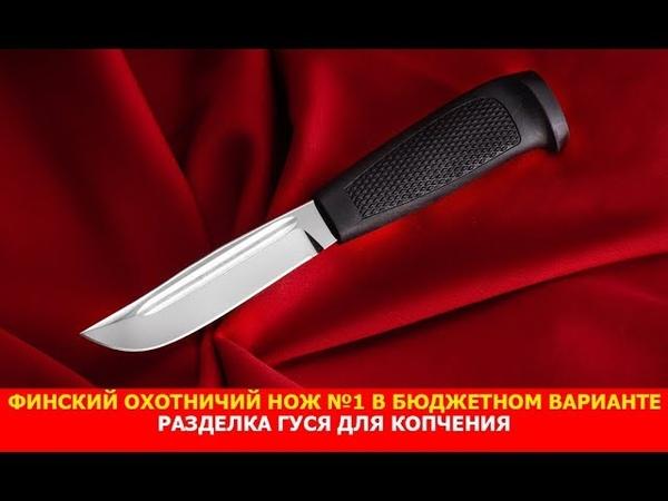 Разделка гуся для копчения. Финский охотничий нож №1 в бюджетном варианте. Часть IV