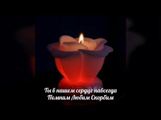 Светлая память о тебе, крёстный отец!!😢