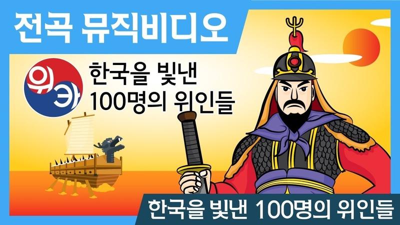 한국을 빛낸 100명의 위인들[뮤직비디오](위인카드위카인기동요국민동요-가
