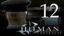 Hitman 3: Contracts - Миссия 11 - Убийство Ли Хонга [12] | PC
