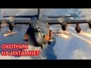 🔥 Охотник на ихтамнет в Сирии / AC-130W летающая артиллерия ВВС США
