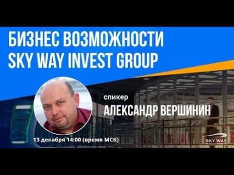 Презентация бизнес возможностей SWIG 13 12 2018