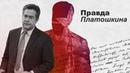 Николай Платошкин: Путин не контролирует страну