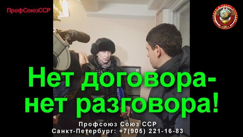 Нет договора - нет разговора | Россия 1 | Профсоюз Союз ССР Дёмкин С А