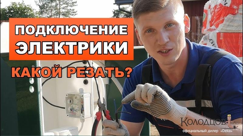 Как подключить септик к электросети Монтаж септика своими руками